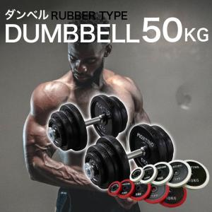 ダンベル セット:ラバータイプ 50kgセット / 今なら2大購入特典付き (片手25kg×2個) / トレーニング器具 *