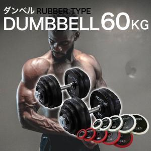 ダンベル セット:ラバータイプ 60kgセット / 今なら2大購入特典付き (片手30kg×2個) / トレーニング器具 _バーゲン特価