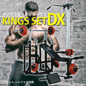 キングスセットDXにはプロスクワット台がセットになっているのでスクワットなどの下半身強化ができます。...