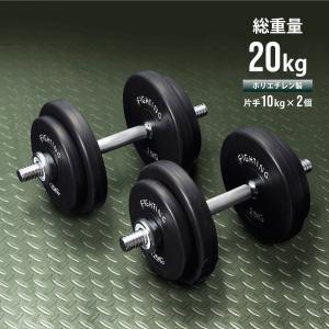 ハード ダンベル(20kgセット) ※なかやまきんに君のトレーニング解説DVDプレゼント*