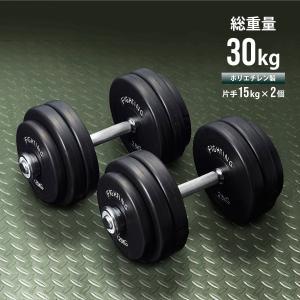 ハード ダンベル 30kgセット / 購入特典!なかやまきんに君のトレーニング解説DVDプレゼント(片手15kg×2個) / トレーニング器具