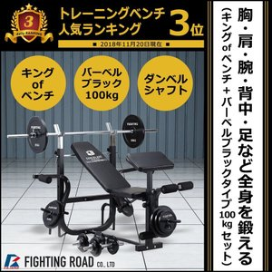 <セット商品>ホームビルダーセット (キングofベンチ+ダンベル/バーベルブラックタイプ100kgセット)*|fightingroad