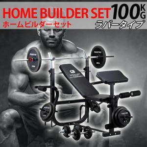 <セット商品>ホームビルダーセット (キングofベンチ+ダンベル/バーベルラバータイプ100kgセット)*|fightingroad