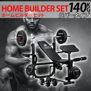 <セット商品>ホームビルダーセット (キングofベンチ+ダンベル/バーベルラバータイプ140kgセット)*|fightingroad