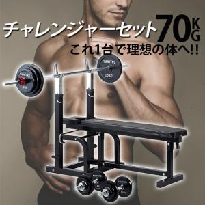 <セット商品>チャレンジャーセット (ハードベンチ+ダンベル、バーベルブラックタイプ70kgセット)*|fightingroad