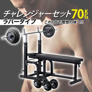 <セット商品>チャレンジャーセット (ハードベンチ+ダンベル、バーベルラバータイプ70kgセット)*|fightingroad