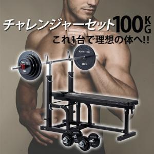 <セット商品>チャレンジャーセット (ハードベンチ+ダンベル、バーベルブラックタイプ100kgセット)*|fightingroad