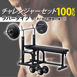 <セット商品>チャレンジャーセット (ハードベンチ+ダンベル、バーベルラバータイプ100kgセット)*|fightingroad