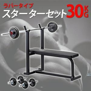 <セット商品>スターターセット (トレーニングベンチ+ダンベル、バーベルラバータイプ30kgセット)*|fightingroad