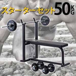 <セット商品>スターターセット (トレーニングベンチ+ダンベル、バーベルブラックタイプ50kgセット)*