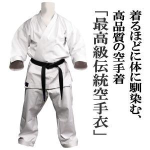 最高級伝統空手衣 2号 150〜160cm
