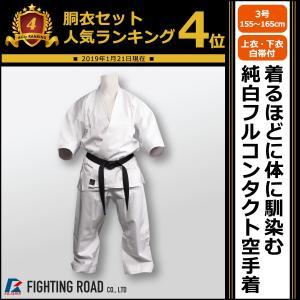 純白フルコンタクト空手衣 3号 / 155〜165cm