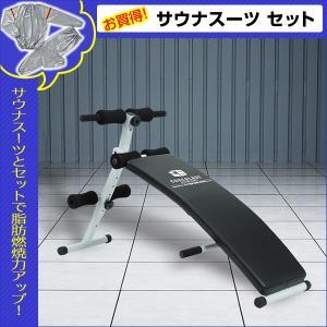 腹直筋の可動域を実現したアーチ形のシットアップベンチ! アーチ状に設計することで、腹筋運動時に従来の...
