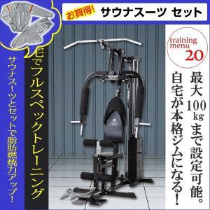 ・ウエイトスタック方式(付属ウエイト5kg×20枚) ・20種類以上のトレーニングメニューで全身を強...
