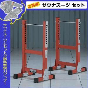 ・ベンチの両脇に設置すれば、お一人様でも安全にトレーニングが行えます。 ・ベンチとの組み合わせでベン...