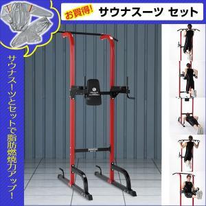 ・抜群の安定感で上半身の強化をサポートします。 ・主な運動種目 チンニング/ディップス/レッグレイズ...
