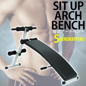 腹直筋の可動域をフルに使うアーチ状のシットアップベンチ。 コンパクトに折り畳み可能。  ■サイズ(c...