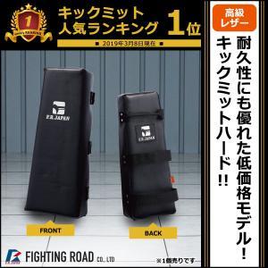ファイティングロード キックミットハード 総合格闘技 格闘技 ボクシング キックボクシング 空手