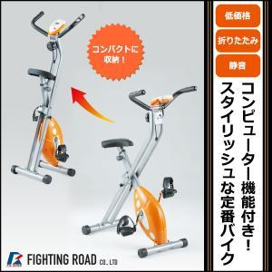 エアロバイク / マグネットXバイク_セール特価