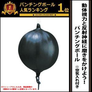 パンチングボール _セール特価