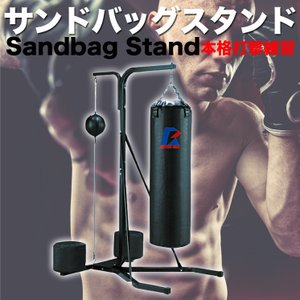 サンドバッグスタンド _セール特価