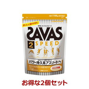 ザバス タイプ2スピード1155g バニラ味 【さらにお得な2個セット】 / 送料無料! *|fightingroad