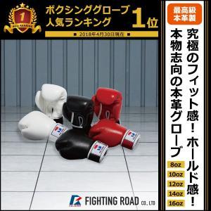 プロフェッショナル ボクシンググローブ(本物志向の本革グローブ) 8oz 10oz 12oz 14oz 16oz オンス【バーゲン特価】