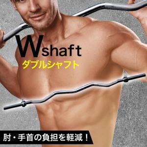Wシャフト 【ダブルバー】_