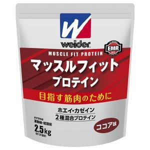 ウイダー マッスルフィットプロテイン2.5kg ココア味 / 送料無料! *