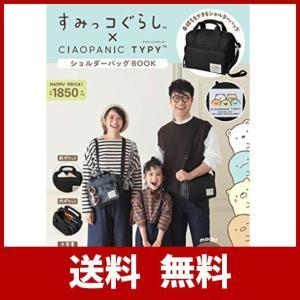 すみっコぐらし×CIAOPANIC TYPY ショルダーバッグBOOK (バラエティ) figo1003