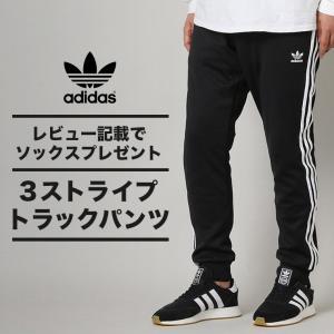 【ポイント10倍・ソックスプレゼント】アディダス オリジナルス adidas originals 3ストライプ スーパースター トラックパンツ SST TRACK PANTS BLACK CW1275