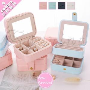 ジュエリーボックス 小型 アクセサリーケース 宝石箱 二段 ...