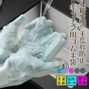 キッチン用ゴム手袋 厚手 ガーデニング 手荒れ防止 裏起毛 暖かい