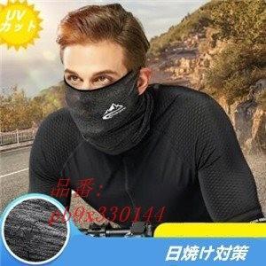 【品 番】pb9x330144 商品情報 フェイスカバー 男女兼用 ネックカバー 紫外線対策 フェイ...