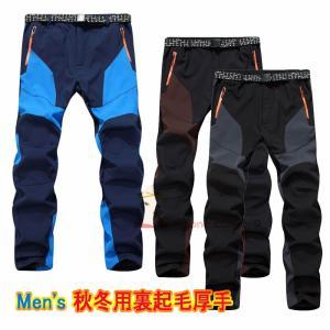メンズ用多機能トレッキングパンツです。  防撥水と防汚処理し、防寒防風性に優れた二重織りを使用、 濡...