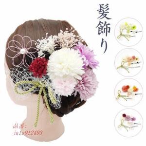 即納 髪飾り 浴衣 成人式 3点セット 結婚式 和装 ヘアアクセサウェディング 振袖用 ヘッドドレス...