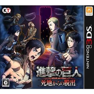 進撃の巨人 死地からの脱出 - 3DS|fiinet
