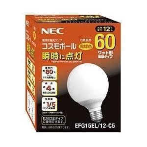 NEC 電球形蛍光ランプ 《コスモボール》 60W形 G形 3波長形電球色 E26口金 EFG15EL/12-C5|fiinet