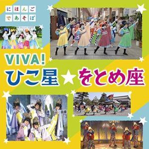 NHKにほんごであそぼ「VIVA!ひこ星☆をとめ座」(DVD付) fiinet