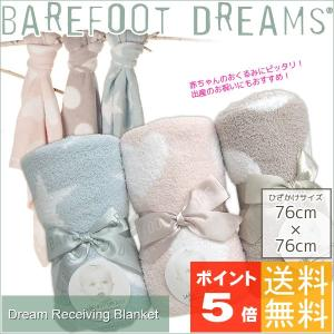 Barefoot Dreams ベアフットドリームス531 Cozychic Dream Recei...