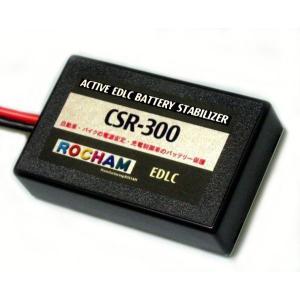 CSR300 バッテリースタビライザー|filcostokyo