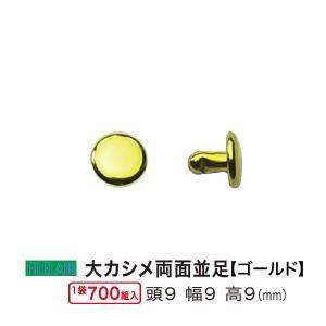 大カシメ 両面並足 ゴールド 頭9mm 幅9mm 高9mm 真鍮製 700セット1袋|filelabo