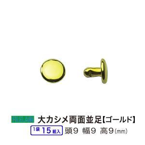 大カシメ 両面並足 ゴールド 頭9mm 幅9mm 高9mm 真鍮製 15セット1袋|filelabo