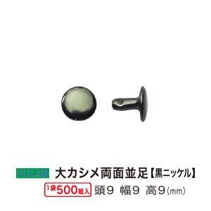 大カシメ 両面並足 黒ニッケル 頭9mm 幅9mm 高9mm 真鍮製 500セット1袋|filelabo