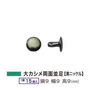 大カシメ 両面並足 黒ニッケル 頭9mm 幅9mm 高9mm 真鍮製 15セット1袋|filelabo