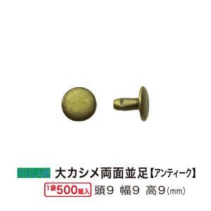 大カシメ 両面並足 アンティーク 頭9mm 幅9mm 高9mm 真鍮製 500セット1袋|filelabo