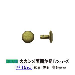 大カシメ 両面並足 アンティーク 頭9mm 幅9mm 高9mm 真鍮製 15セット1袋|filelabo
