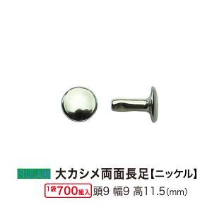 大カシメ 両面長足 ニッケル 頭9mm 幅9mm 高11.5mm 真鍮製 700セット1袋|filelabo