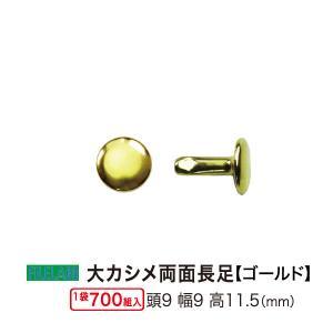 大カシメ 両面長足 ゴールド 頭9mm 幅9mm 高11.5mm 真鍮製 700セット1袋|filelabo