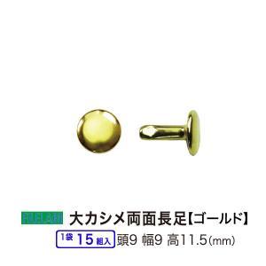 大カシメ 両面長足 ゴールド 頭9mm 幅9mm 高11.5mm 真鍮製 15セット1袋|filelabo